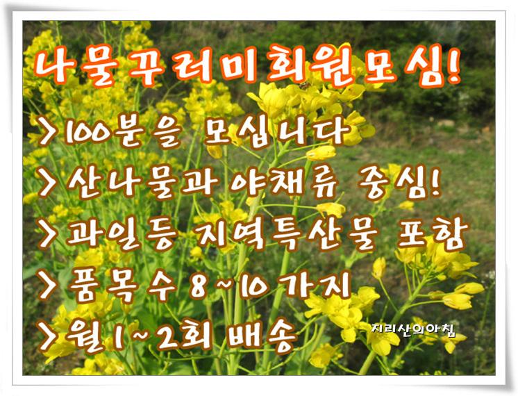 공지사항-꾸러미회원모집1b.jpg