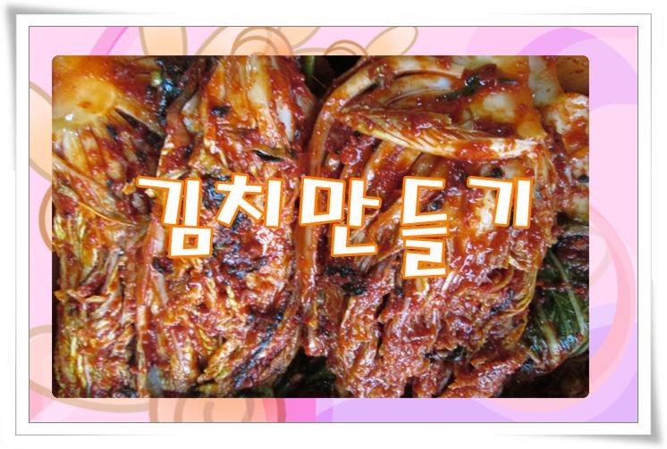 바탕-김치1-제목1.jpg