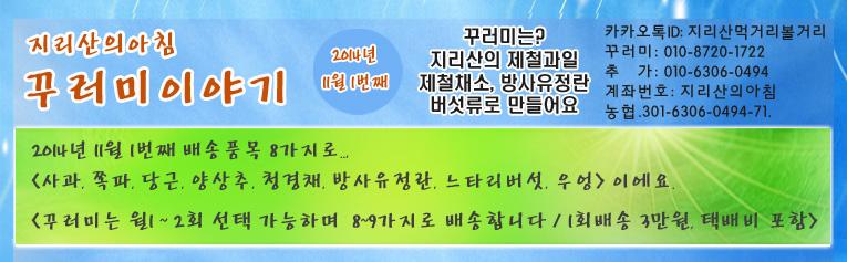 꾸러미이야기-11월1.jpg
