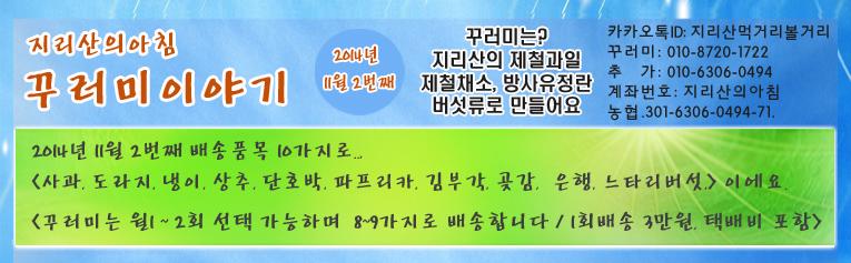 꾸러미이야기-11월2a.jpg