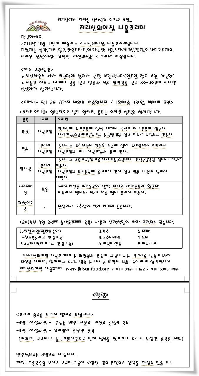 꾸러미배송7월1.jpg
