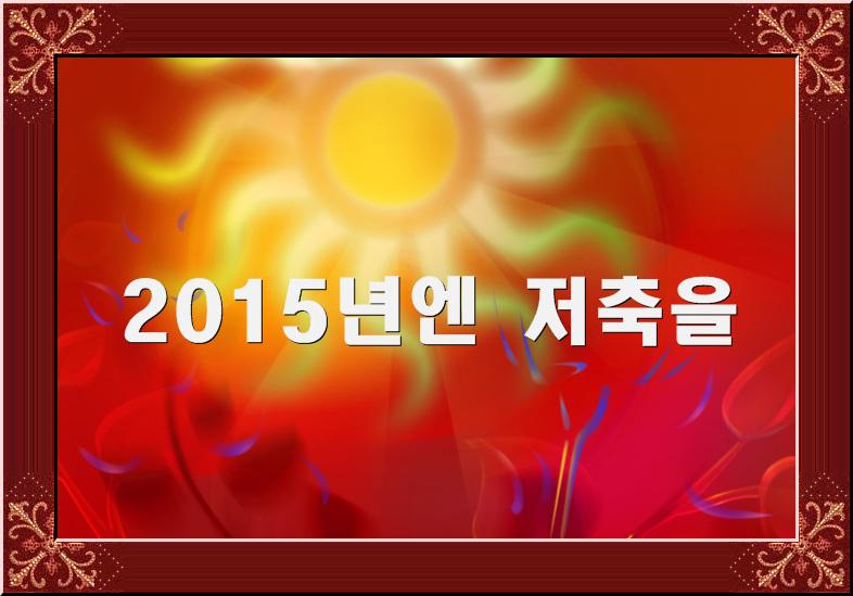 20150103-저축을.jpg