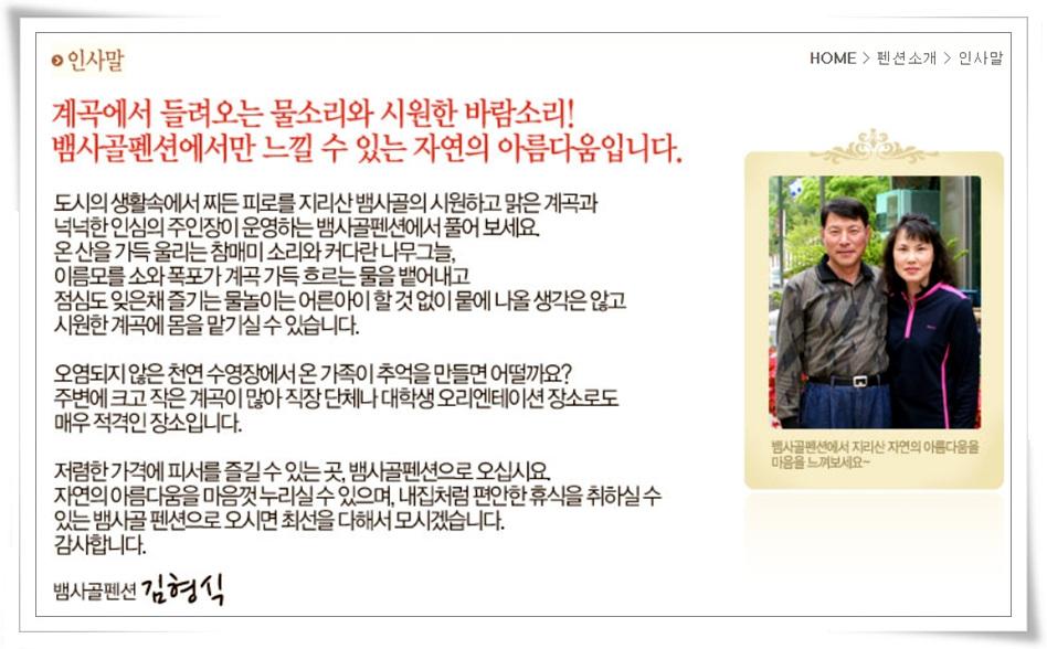 뱀사골민박_김형식 (2).jpg