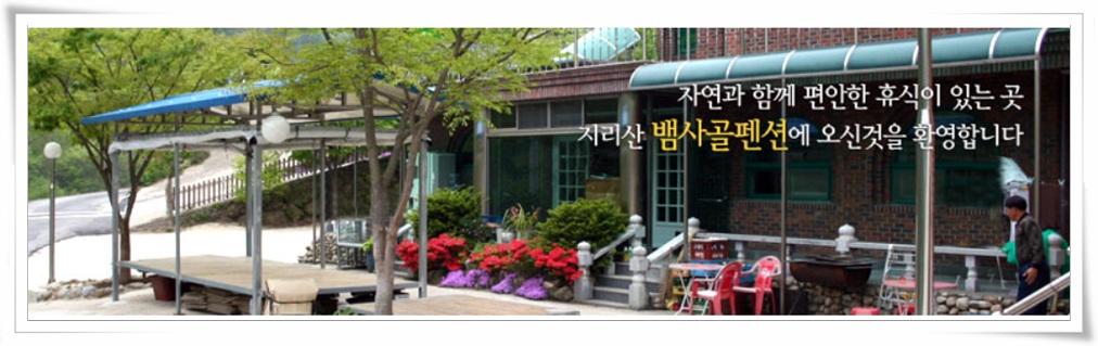 뱀사골민박_김형식 (1).jpg