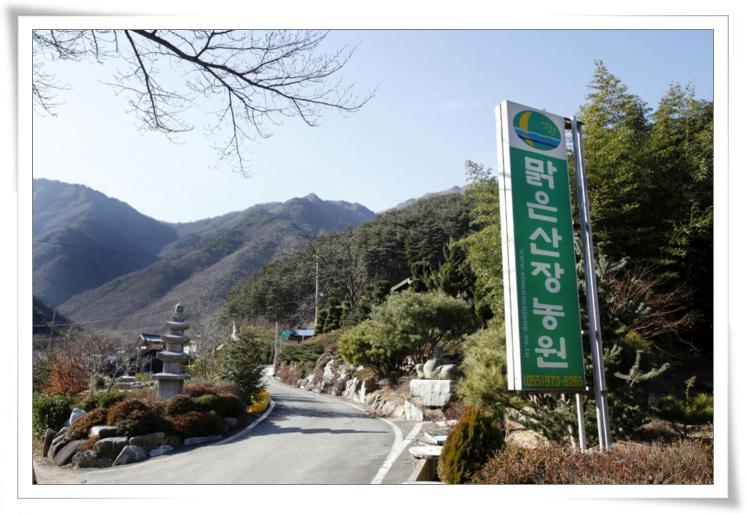9산청읍-맑은산장1a.jpg