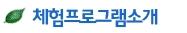 타이틀-체험프로그램소개.jpg