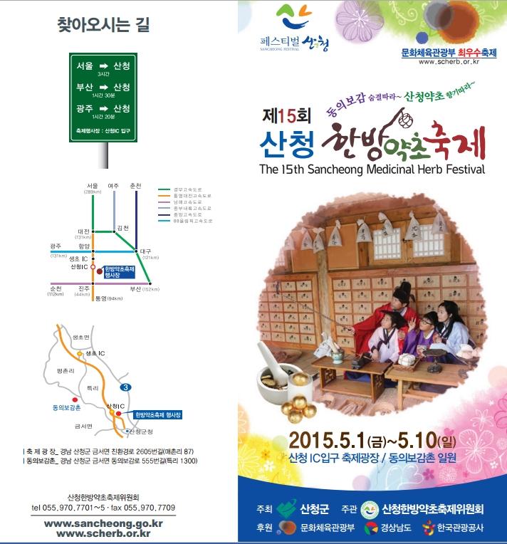 2015-산청-약초축제.jpg